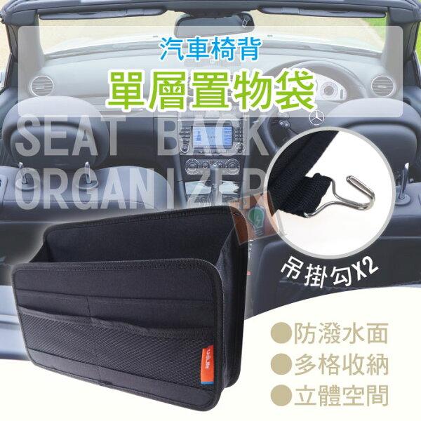 橙漾夯生活ORGLIFE:ORG《SD1253a》台灣監製~帶掛鉤汽車車用椅背收納袋座椅椅背置物袋分隔收納掛鉤掛勾汽車用品