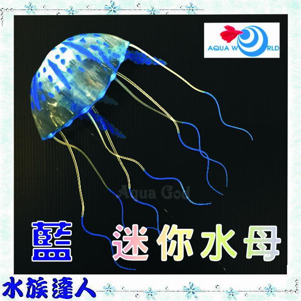【水族達人】【造景裝飾】水世界AQUA WORLD《sea anemone 迷你水母 螢光藍 G-077-SS-B》