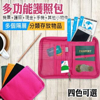 《居家用品任選四件9折》高品質 出國 旅遊必備 多功能 護照包 收納 證件 零錢 卡夾 短夾 短款 護照夾 多色可選