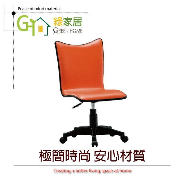 【綠家居】普拉時尚無扶手皮革辦公椅(氣壓升降+4色可選)