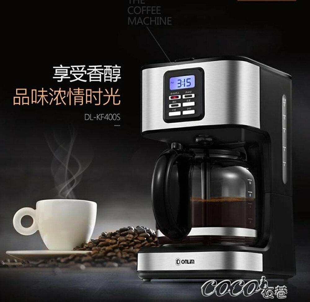 咖啡機   DL-KF400S咖啡機全自動制作速溶家用商用辦公室美式220 JD    coco衣巷 母親節禮物