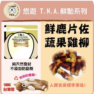 +貓狗樂園+ T.N.A.悠遊鮮點系列【紐西蘭鮮鹿片佐蔬果雞柳。180g。台灣製】170元