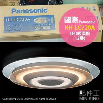 【配件王】日本製 國際牌 Panasonic HH-LC720A 吸頂燈 12疊範圍 另丸型引掛 WG6005W