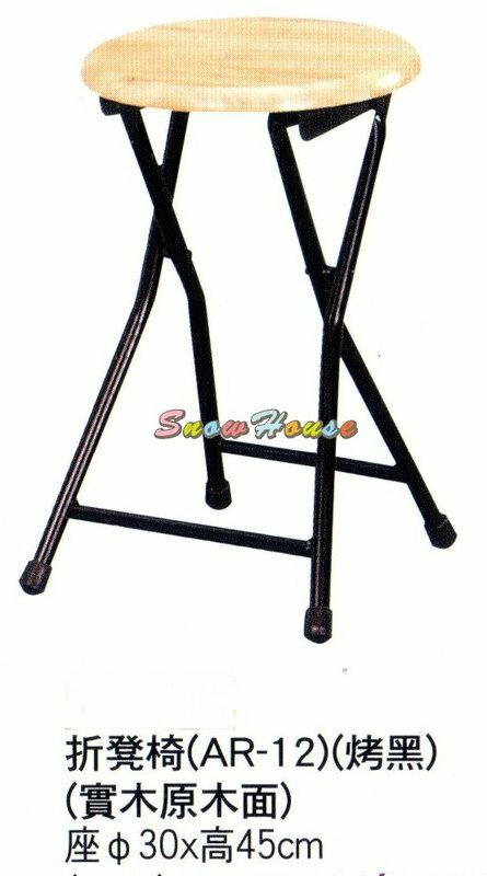 ╭☆雪之屋居家生活館☆╯P596-47 烤黑腳實木原木面折凳椅/造型椅/餐椅/折疊椅