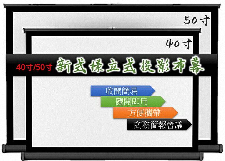 CROCUS 50吋行動布幕 投影比例16:9