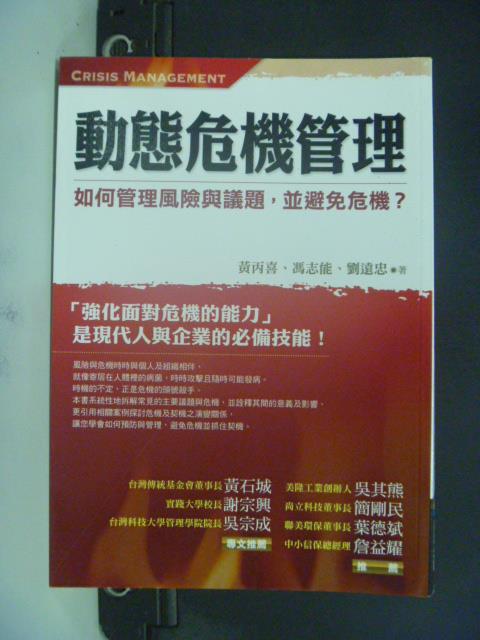 【書寶二手書T6/財經企管_GNM】動態危機管理_黃丙喜
