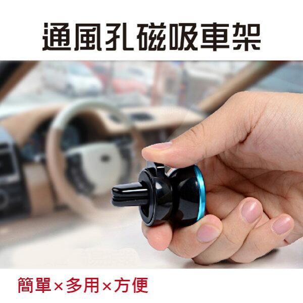 磁吸式冷氣出風口手機支架車架導航免持