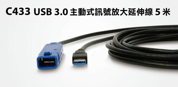 登昌恆UPTECHC433USB3.0主動式訊號放大延伸線5米【迪特軍】