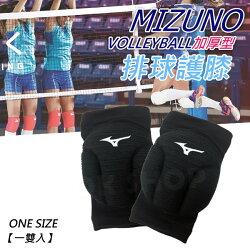 MIZUNO 美津濃 加厚型排球護膝 成人用防撞護膝 吸震易彎曲 排汗 耐衝擊 護膝(V2TY81)