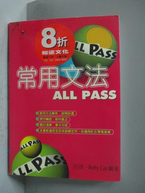 【書寶 書T1/語言學習_NRY】常用文法ALL PASS_Betty Lin 梁陵姝