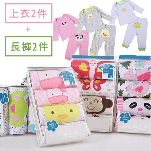 嬰兒長袖套裝 棉質長袖上衣2件 + 保暖長褲2件 SZ66023 好娃娃 童裝