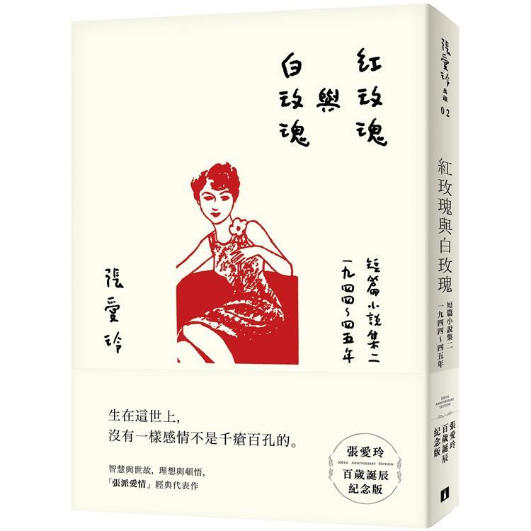 紅玫瑰與白玫瑰【張愛玲百歲誕辰紀念版】:短篇小說集二 1944~45年 - 限時優惠好康折扣