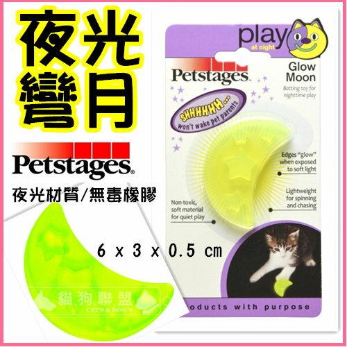 +貓狗樂園+ Petstages【夜光彎月。742。可愛的月亮造型】160元 0