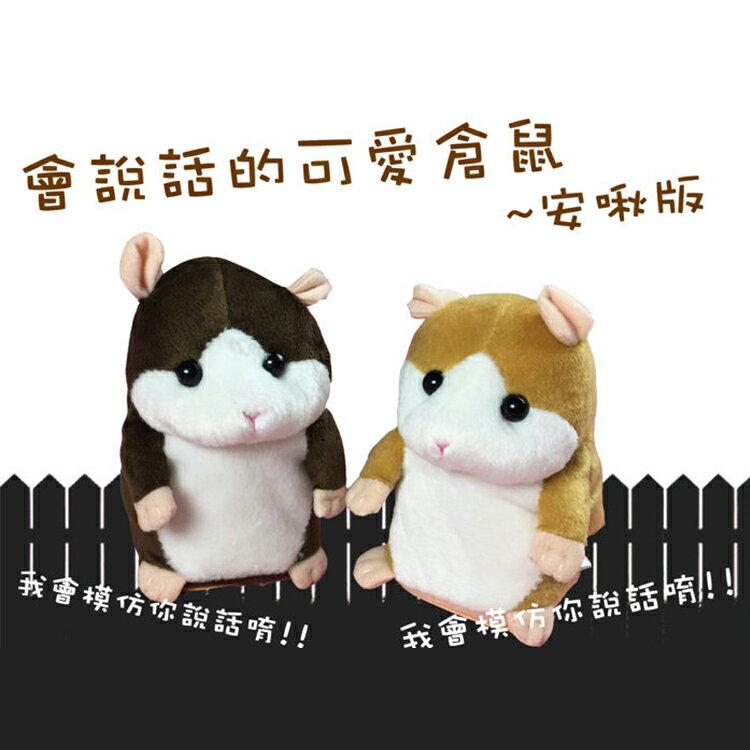 【葉子小舖】會說話的倉鼠(安啾版)/毛絨玩具/錄音老鼠/益智早教/兒童學語娃娃/女生生日禮物情人/安啾/日本/哈姆太郎