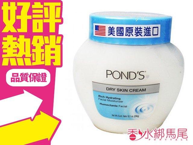美國 PONDS 旁氏 滋養霜 (乳霜) 286g◐香水綁馬尾◐