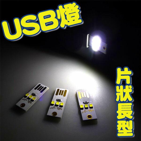 片狀3LED燈-長型 迷你 應急照明 行動電源 手電筒 閱讀燈 露營燈 旅行 攜帶方便