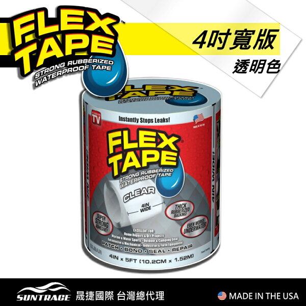 美國FLEXTAPE強固型修補膠帶4吋寬版(透明色)<美國製>