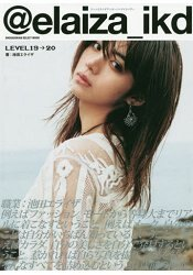 @elaiza_ikd LEVEL 19→20 模特兒池田依來沙流行情報 0