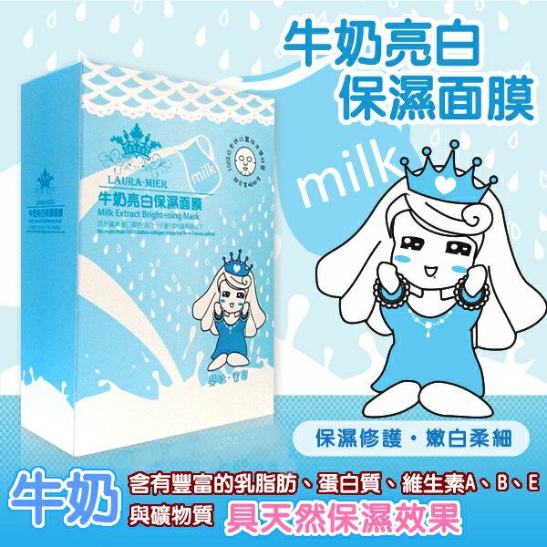 【勞拉蜜兒】(有效期限2017/10/13)牛奶亮白保濕面膜(10入/盒)
