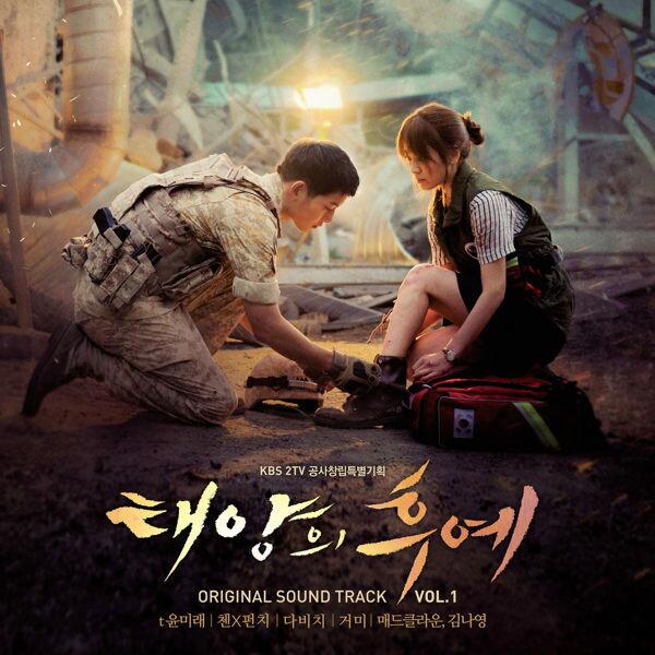 太陽的後裔 韓劇 電視原聲帶 CD附DVD OST (音樂影片購)