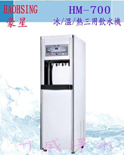 【經濟實惠,安全又便宜】豪星HM-700/HM700數位式冰/溫/熱三用飲水機[6期0利率]