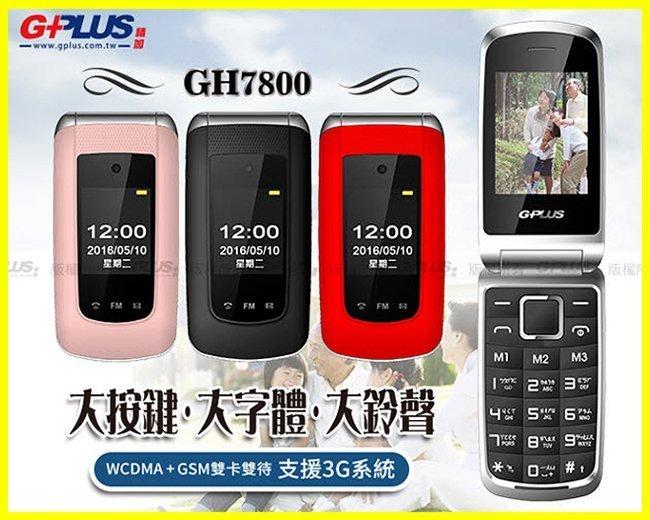 【翔盛】GPLUS GH7800 雙卡雙待 3G版 單螢幕摺疊手機 長輩機 老人機 亞太4G/台灣之星可用 原廠全配