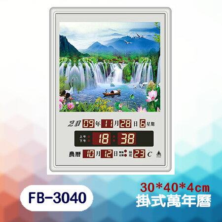 鋒寶  FB-3040A型(掛式-荷花瀑布) LED 電腦萬年曆 電子日曆 鬧鐘 電子鐘