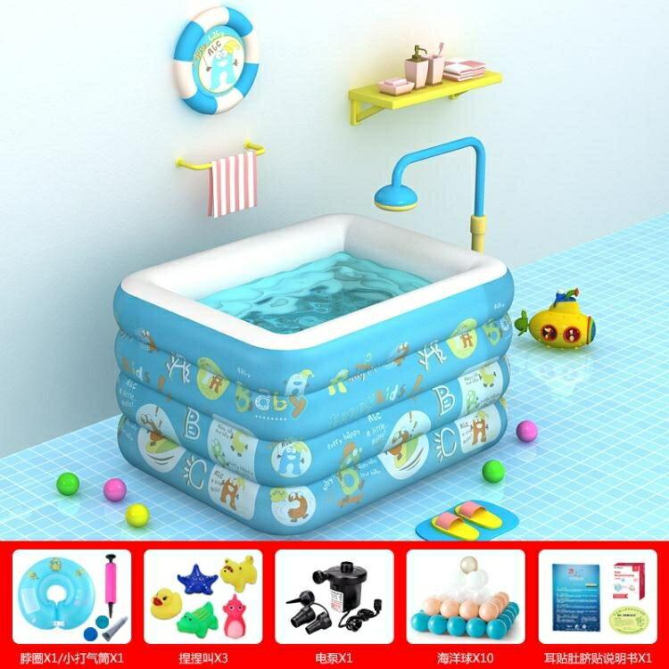 嬰幼兒充氣游泳池家用加厚四層加高寶寶戲水池小孩兒童保溫洗澡池 摩可美家