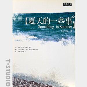 拉拉藝文小說~~夏天的一些事~│北極之光文化出版│