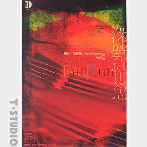拉拉藝文小說-《深紫情慾 Deep Purple》【限】│北極之光文化出版│