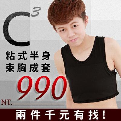 (T-STUDIO)好事久久 成套990  /  C3粘式半身束胸內衣-黑(S) 0