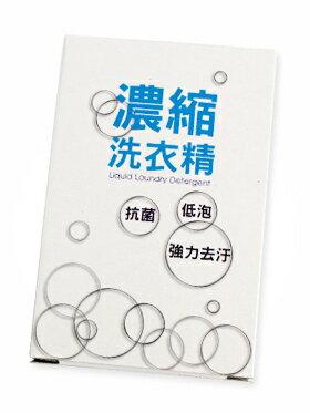 (T-STUDIO)中性洗衣精20ml