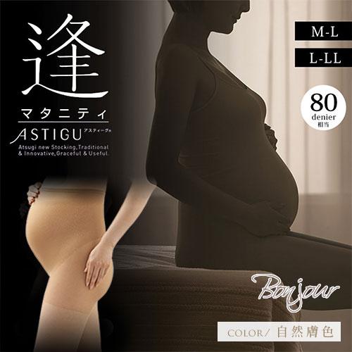 BONJOUR☆日本ASTIGU孕婦機能絲襪(逢)系列J.【ZE155-193】I. 0