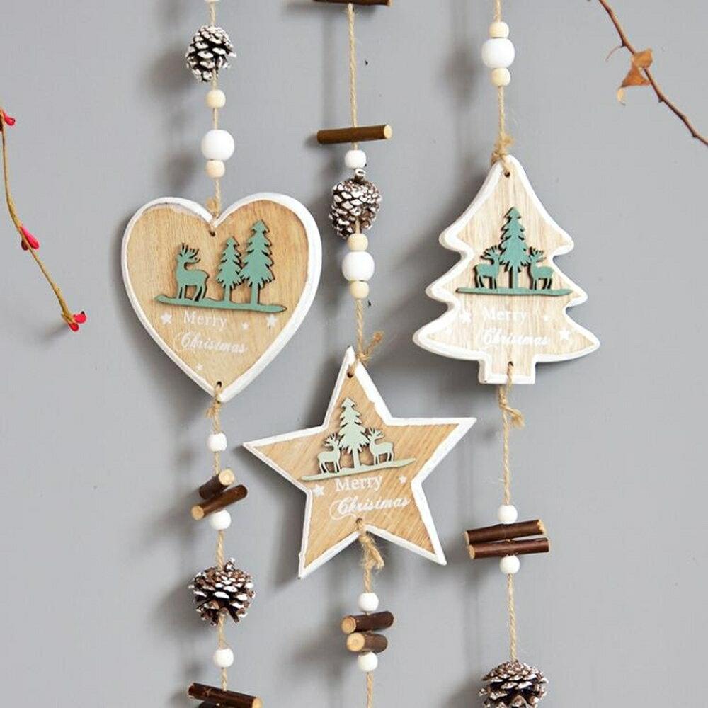 聖誕節掛件 北歐木質聖誕鈴鐺五角星愛心聖誕樹掛件吊飾聖誕節裝飾品 清涼一夏特價