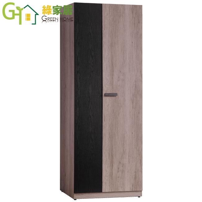 【綠家居】梅琳 薰衣草2.7尺開門式衣櫃(雙吊桿+開放層格)