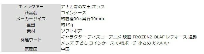 日本迪士尼 Disney Frozen 冰雪奇緣 雪寶 零錢包 小錢包 。-日本必買 日本樂天代購(1340) 6