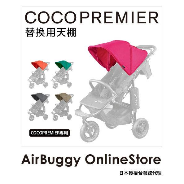 AirBuggy 嬰兒推車 PREMIER上罩替換組
