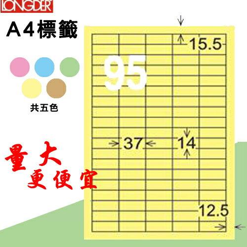 必購網:必購網【longder龍德】電腦標籤紙95格LD-873-Y-A淺黃色105張影印雷射貼紙