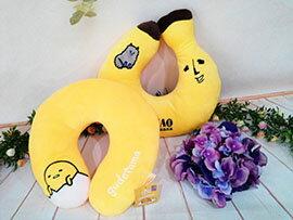 ~*My 71*~  絨毛娃娃 12吋 蛋黃哥 香蕉先生 頸枕 U型枕 午睡枕 車用枕 脖枕 護頸枕 午安枕 香蕉人