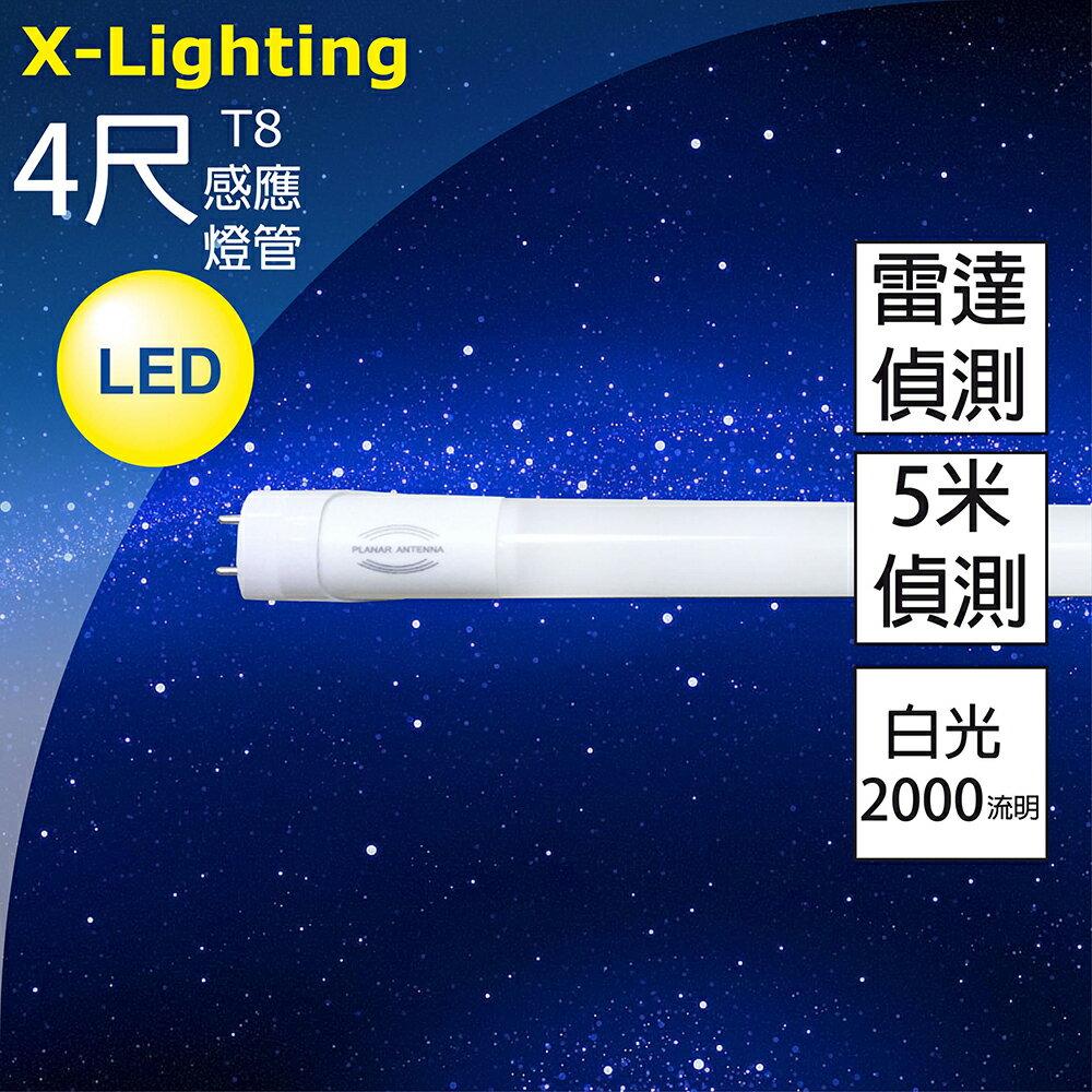 LED T8 4尺 4呎 雷達微波 感應式 燈管 感應5米 EXPC X-LIGHTING(非紅外線)