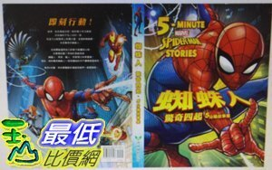 [COSCO代購]W117895青林大漫威.超級英雄:五分鐘故事集(2冊)(蜘蛛人+復仇者聯盟)