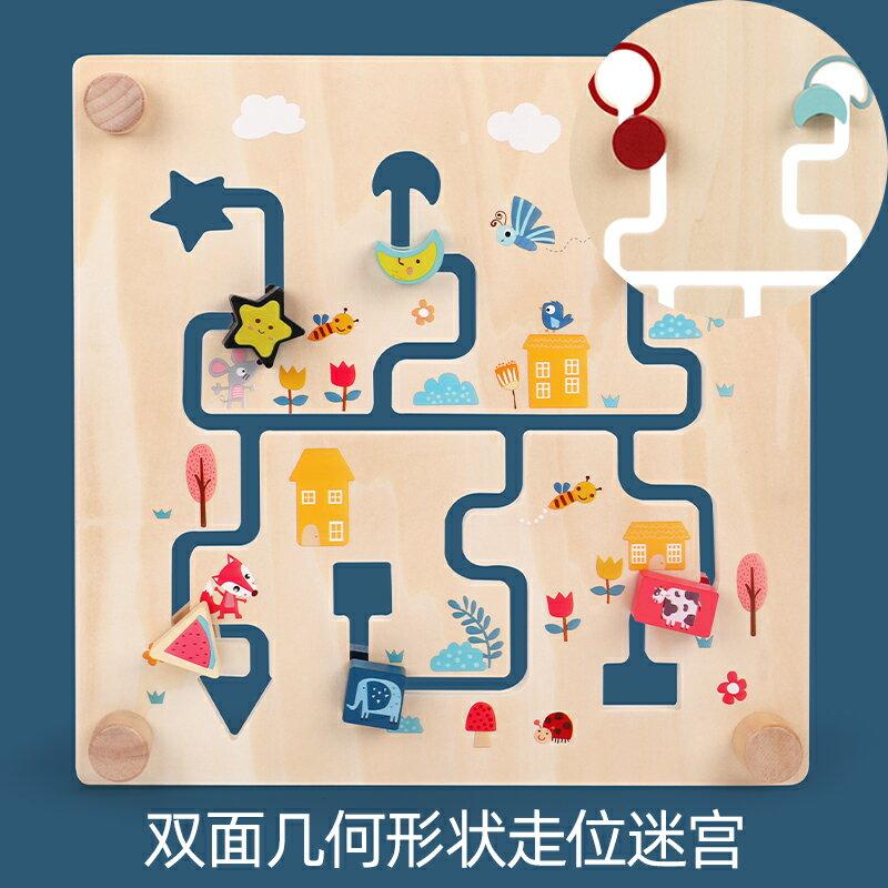 迷宮玩具 兒童走位迷宮玩具走珠益智力動腦邏輯思維專注力訓練游戲親子3歲4【MJ12061】