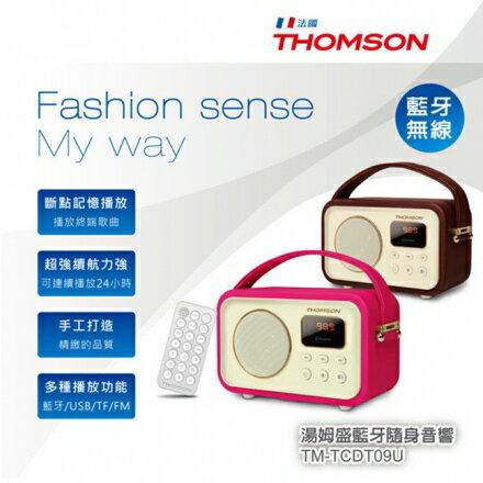 【集雅社】法國 THOMSON 藍牙隨身音響 無線 TM-TCDT09U 玫紅/咖啡 手工打造精緻品質 可聽電台 廣播 接聽電話