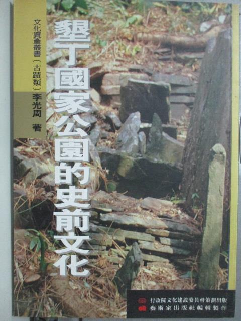 【書寶二手書T8/歷史_OCY】墾丁國家公園的史前文化_李光周
