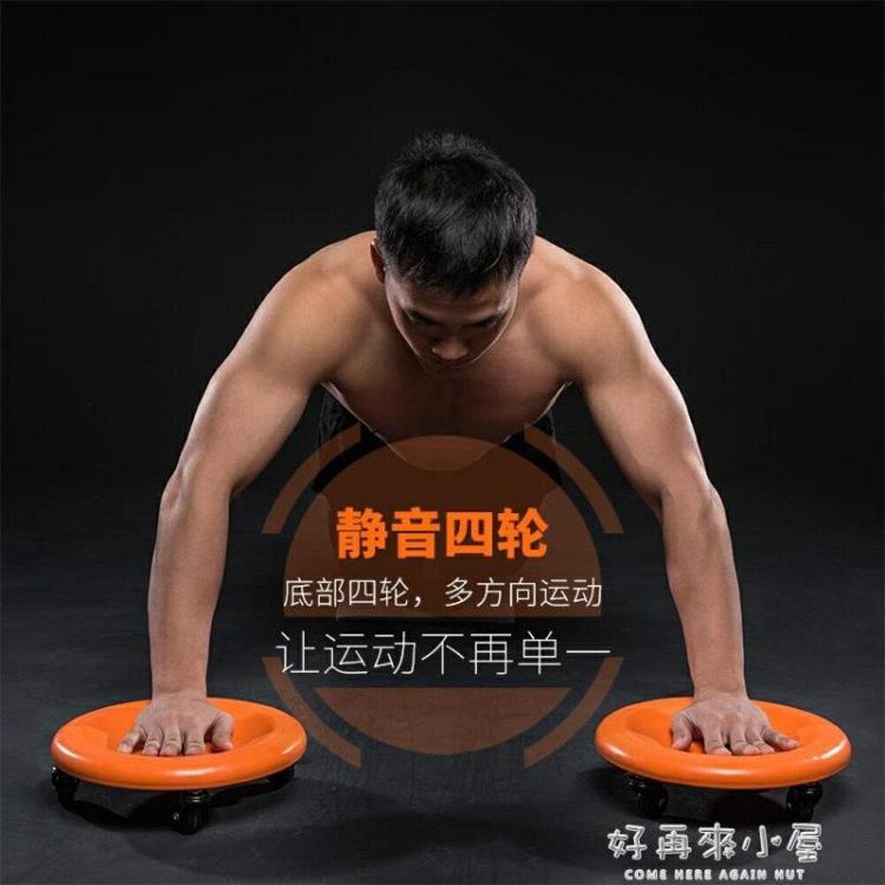 健腹輪男四輪腹肌盤女馬甲線健身鍛煉肌肉家用收腹萬向滑輪  好再來小屋  NMS