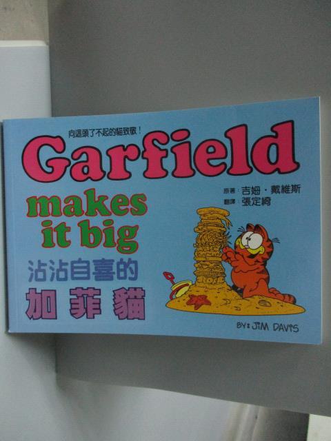 【書寶二手書T1/漫畫書_NCT】沾沾自喜的加菲貓_張定綺