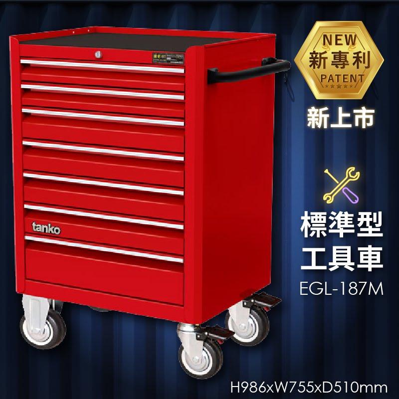 【天鋼】EGL-187M 標準型工具車 (多格分類/耐重耐用/大空間/分類盒/工作櫃/工具車/手推車/推車)