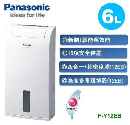 <br/><br/>  【佳麗寶】- Panasonic 國際牌6公升除濕機 F-Y12EB<br/><br/>