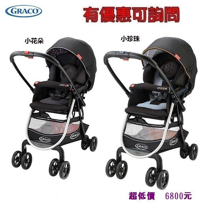*美馨兒* GRACO 城市商旅 CITIACE CTS 購物型雙向嬰幼兒手推車-(小花朵/小珍珠) 6800元
