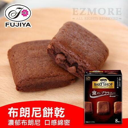 日本 不二家 BAKE SHOP 布朗尼餅乾 112g 布朗尼蛋糕 布朗尼 FUJIYA【N500000】